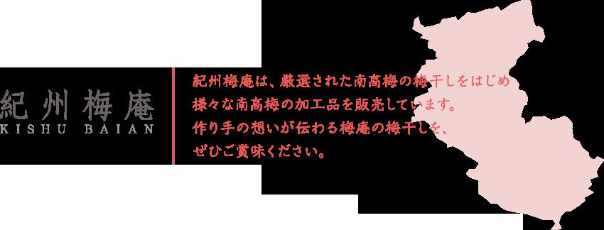 紀州梅庵 紀州梅庵は、厳選された南高梅の梅干しをはじめ、様々な南高梅の加工品を販売しています。作り手の想いが伝わる梅庵の梅干しを、ぜひご賞味ください。