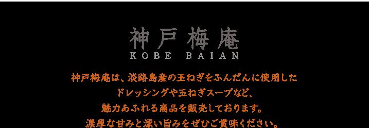神戸梅庵 神戸梅庵は、淡路島産の玉ねぎをふんだんに使用したドレッシングや玉ねぎスープなど、魅力あふれる商品を販売しております。濃厚な甘みと深い旨みをぜひご賞味ください。